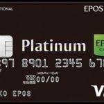 エポス・プラチナカードについて