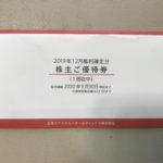 日本マクドナルドホールディングスから株主優待券が到着